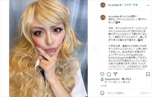 内田理央 だーりお ギャル egg メイク インスタ YouTube コトリンゴ ルミリンゴ