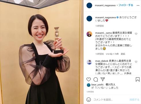 長澤まさみ 第44回日本アカデミー賞 最優秀主演女優賞 MOTHER マザー インスタ