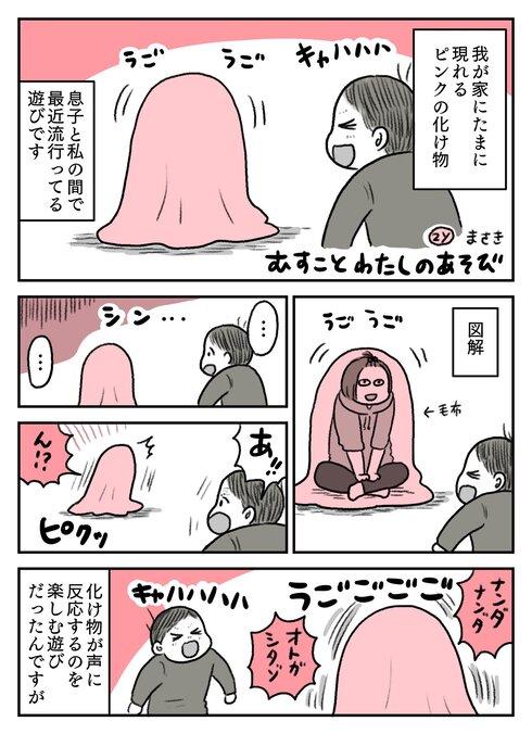 むすことわたし漫画 ピンクおばけの遊び01