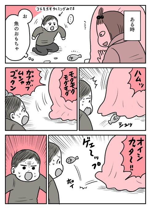 むすことわたし漫画 ピンクおばけの遊び02