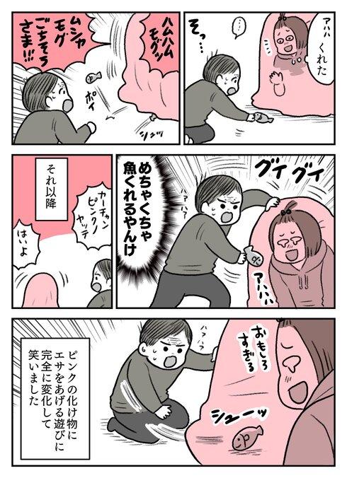 むすことわたし漫画 ピンクおばけの遊び03