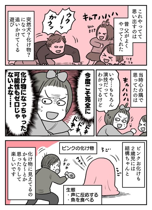 むすことわたし漫画 ピンクおばけの遊び04