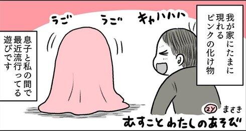 むすことわたし漫画 ピンクおばけの遊び05