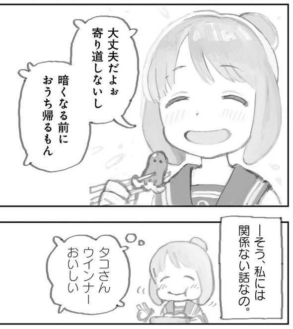 ゆうやけトリップ ともひ 芳文社 COMIC FUZ 漫画