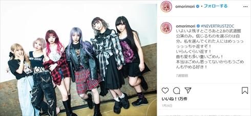 大森靖子 香椎かてぃ Katy かてぃ KATY/BABY 活動再開 ミスiD ZOC 日本武道館 コンセプトムービー Instagram