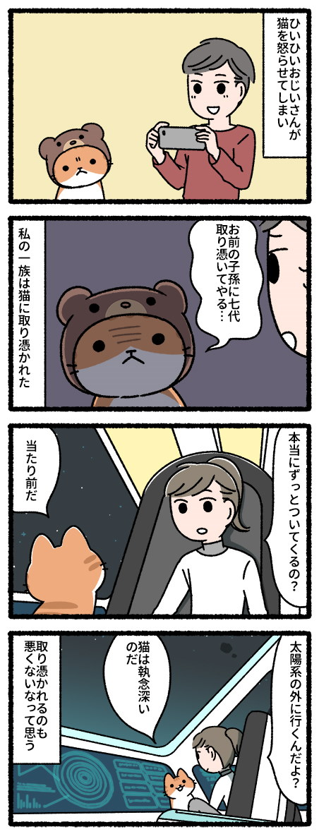 猫は七代たたる pandania tiwtter 漫画 4コマ
