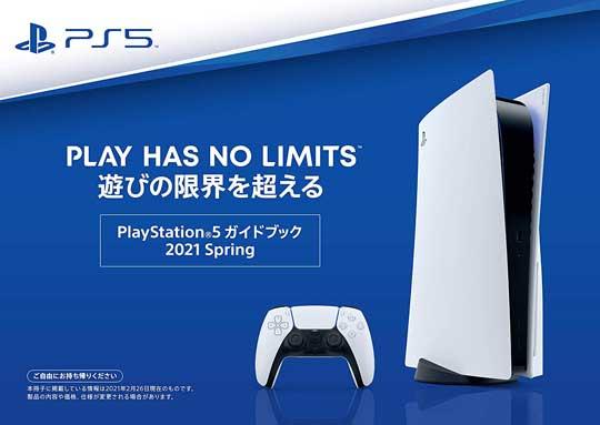 Amazon PS5 500円OFF クーポン ガイドブック 無料 配布