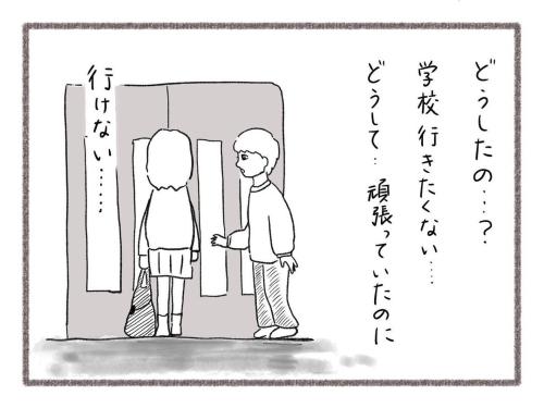 中学生不登校(ふっとこ)ポコちゃん