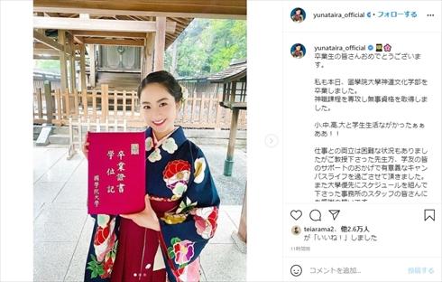 平祐奈 國學院大學 卒業 袴 卒業式 神道文化学部 神職 資格 インスタ