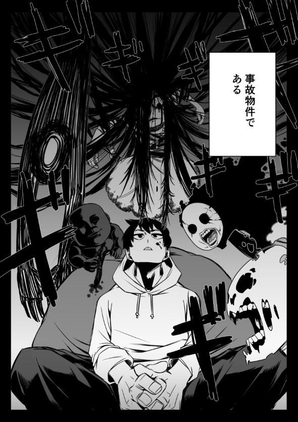 最強地縛霊と霊感ゼロ男 twitter 漫画