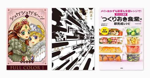 【最大50%OFF】Kindle本 新生活キャンペーン