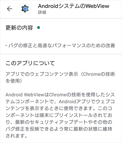 Android端末で不具合