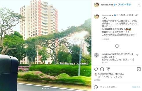 福田萌 中田敦彦 オリエンタルラジオ シンガポール 移住 インスタ YouTube
