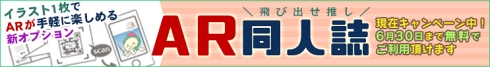 AR 同人誌 コミケ