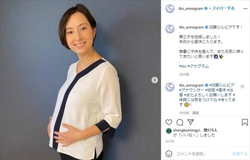 加藤シルビア 第3子 妊娠 女子アナ ママ 息子 娘 TBS アナウンサー