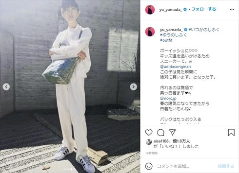 山田優 小栗旬 ママ コーデ ファッション 子ども 娘 インスタ