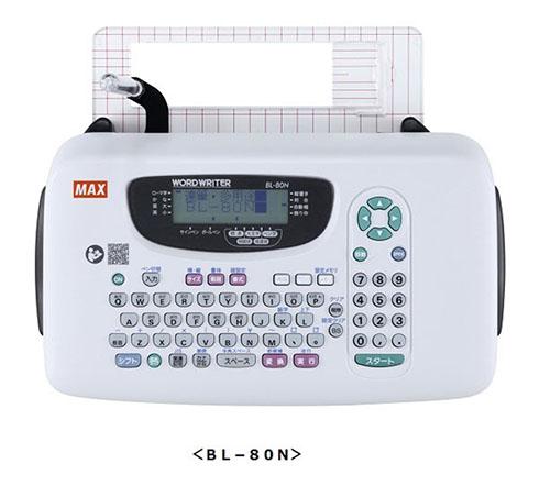 ワードライタ「BL-80N」商品外観