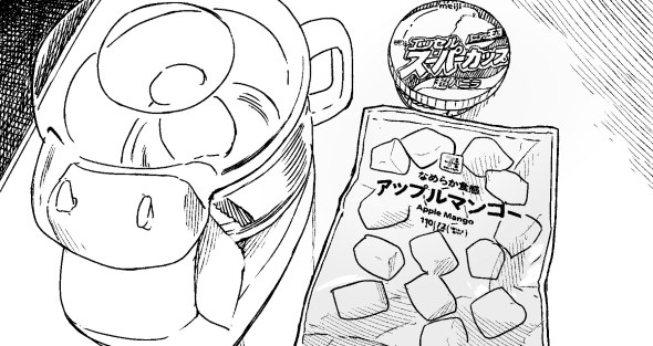 石塚千尋 ふらいんぐうぃっち twitter 漫画 スーパーカップ アップルマンゴー アレンジメニュー