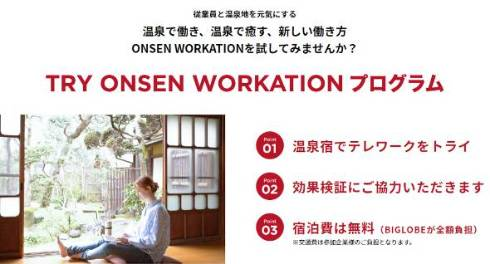 TRY ONSEN WORKATION プログラム