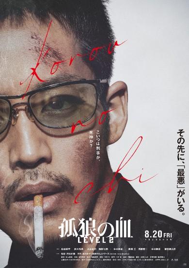 孤狼の血 LEVEL2 松坂桃李 鈴木亮平 柚月裕子