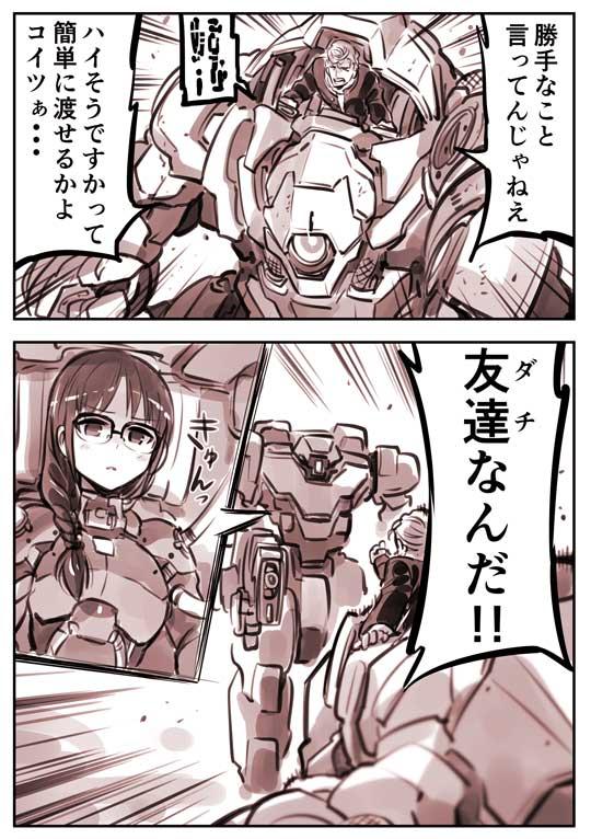 ベタな不良 ロボット 戦闘 拾う 友達 友情 漫画 加藤拓弐