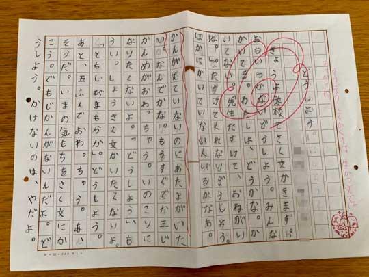小学生 長女 小1 娘 想像 作文 どうしよう 生活文