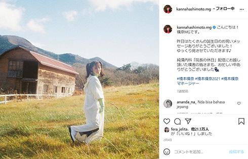 橋本環奈 誕生日 美少女 幼少期 Instagram