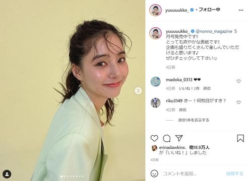 新木優子 男装 イケメン zozocosme ウィッグ