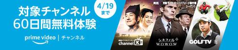 Prime Videoチャンネル、対象チャンネル60日間無料体験キャンペーン