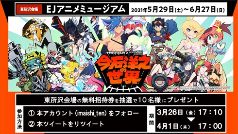 今石洋之 アニメ 映画 天元突破グレンラガン プロメア キルラキル トリガー