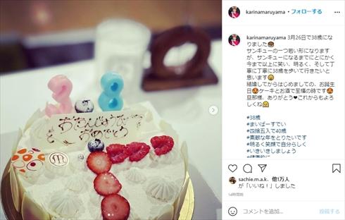 丸山桂里奈 本並健治 夫婦 結婚 誕生日 38歳 年齢 インスタ