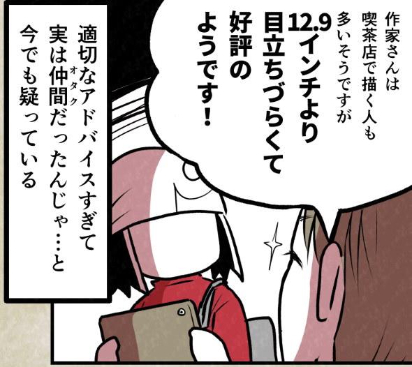 ipad るかぽん インチ twitter 漫画