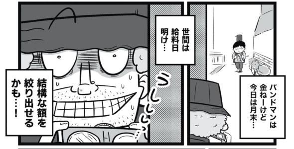バンドマン 詐欺師 漫画 twitter