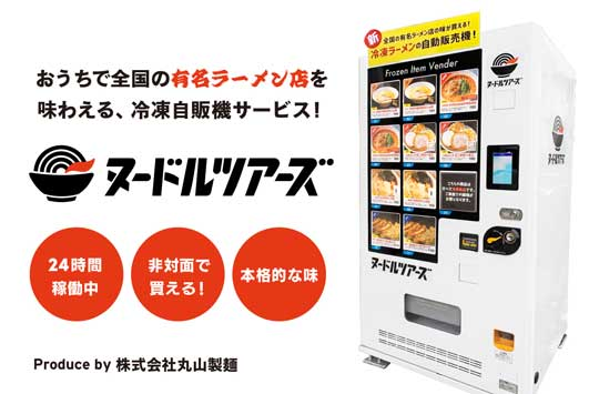 全国 ラーメン 24時間 買える 冷凍 自販機 ヌードルツアーズ 丸山製麺