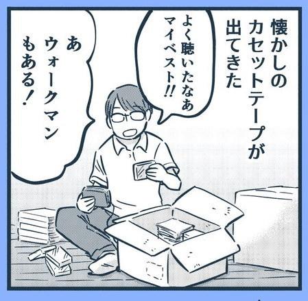 カセットテープ 家族 漫画 twitter
