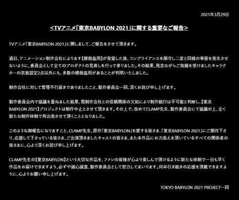 東京BABYLON アニメ 中止 パクリ 模倣 再出発