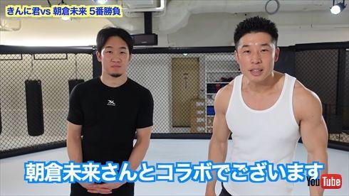 なかやまきんに君 朝倉未来 YouTube コラボ