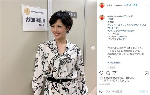 大和田美帆 岡江久美子 母親 新型コロナ COVID-19 肺炎 ブログ