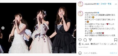 山田菜々 芸能界引退 NMB48 インスタ showtitle