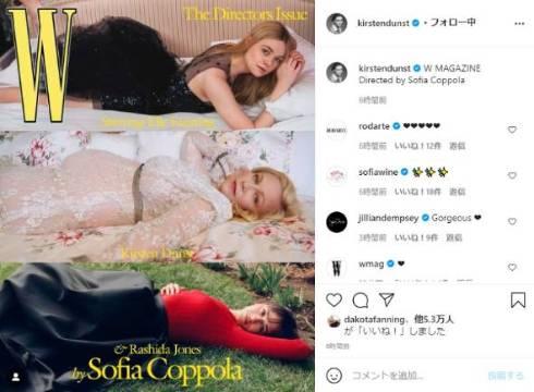 キルスティン・ダンスト 第2子 ソフィア・コッポラ