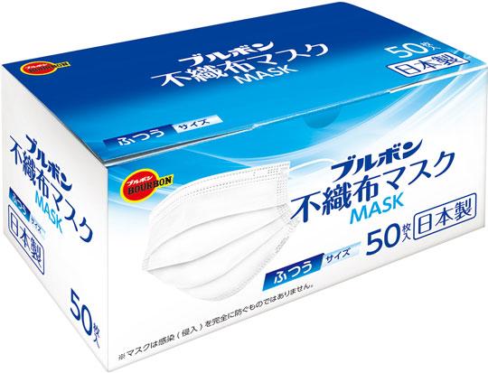 ブルボン マスク 販売 日本製 オンラインショップ