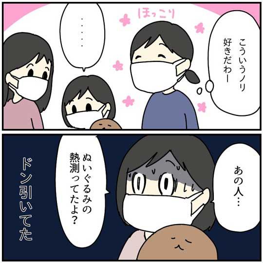 吉田いらこ ぬいぐるみ 熱 測る 店員 娘 ドン引き エッセイ 漫画