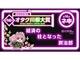 第16回「オタク川柳」結果発表! 大賞は「経済の 柱となった 炭治郎」