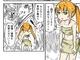 漫画「ルーツレポ」:自分がツインテールのかわいい女の子だと思い込んで「Valheim」をレポートする