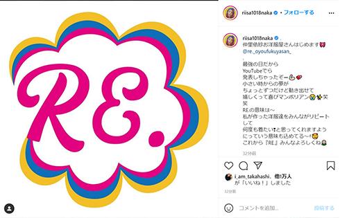 仲里依紗 ブランド アパレル 洋服 Re. YouTube