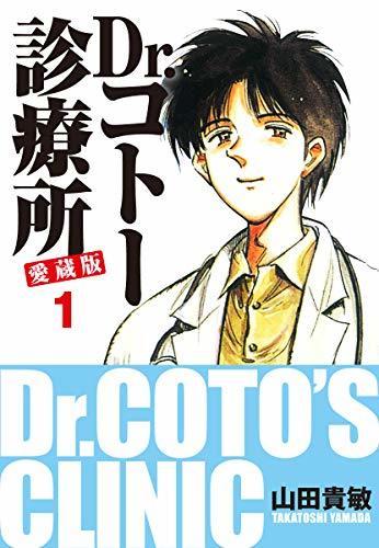 『Dr.コトー診療所 愛蔵版』1巻