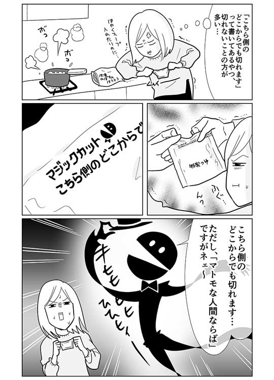 ペット 猫 ご飯 エサ あげていない 夢 漫画