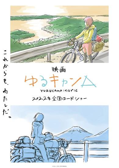 ゆるキャン△ 映画 京極義昭