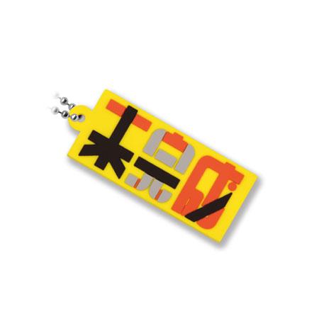 修悦体 ラバーマスコット カプセルトイ ガムテープ 駅 案内 看板 フォント