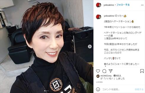 秋野暢子 ヘアドネーション 参加 慈善活動 ベリーショート インスタ ブログ